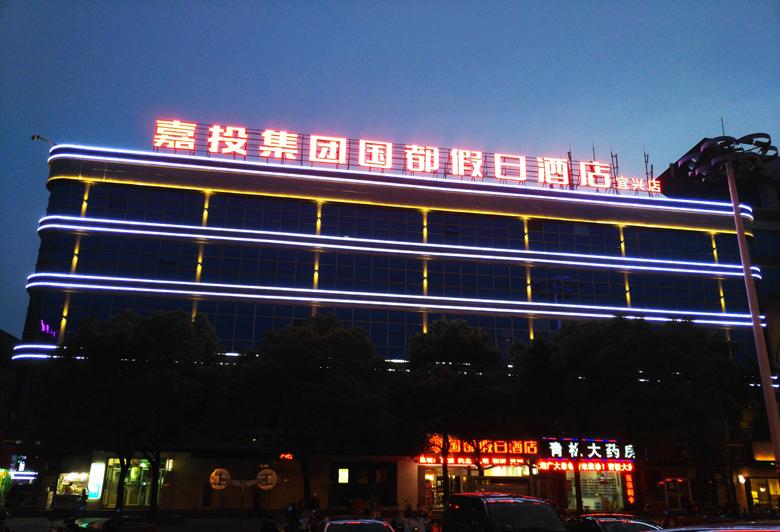 酒店亮化设计的注意事项